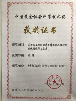 Breaker Technology_Silver award_China2018
